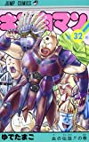 キン肉マン 32 (ジャンプコミックス)