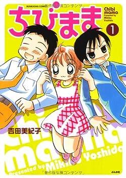 ちびまま 1 (ぶんか社コミックス)