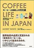 「コーヒーと日本人の文化誌: 世界最高のコーヒーが生まれる場所」販売ページヘ