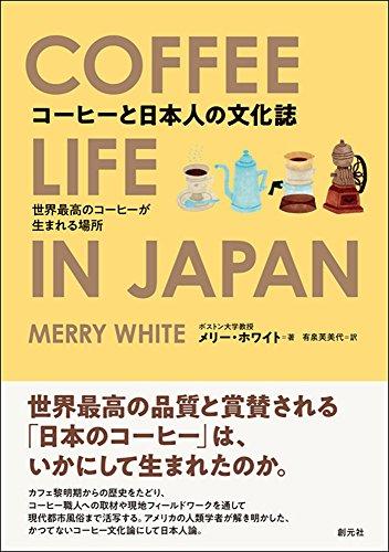 [画像:コーヒーと日本人の文化誌: 世界最高のコーヒーが生まれる場所]