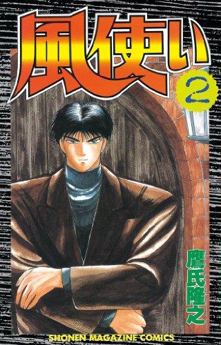 風使い(2) (週刊少年マガジンコミックス)
