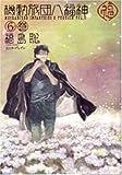 機動旅団八福神 6巻 (BEAM COMIX)