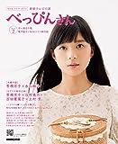 連続テレビ小説 べっぴんさん Part2 (NHKドラマ・ガイド)