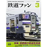 鉄道ファン 2016年 03 月号 [雑誌]