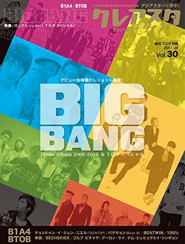 クレアスタ 2017年4月 (特集! BIGBANG/B1A4/BTOB/パクキョン(Block B)/ニエル(TEENTOP)/ナム・ジュヒョク/神話)