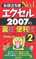お役立ち度No.1 エクセル2007の裏技・便利技〈Part2〉