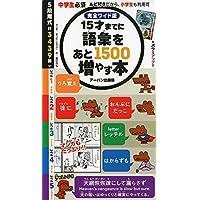 完全ワイド版15才までに語彙をあと1500増やす本