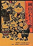 岡山のわらべ歌 (日本わらべ歌全集18下)