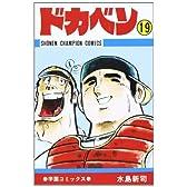 ドカベン (19) (少年チャンピオン・コミックス)