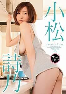 しの 小松詩乃 Air control [DVD]