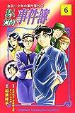 金田一少年の事件簿外伝 犯人たちの事件簿(6) (講談社コミックス)