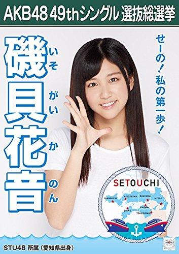 磯貝花音(STU48)はファッション誌〇〇のファイナリスト!抜群のスタイルにも注目【画像アリ】の画像
