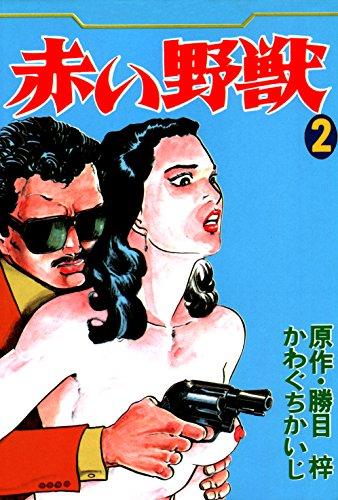 赤い野獣2 (かわぐちかいじ傑作...