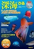 深海ぴあ (ぴあMOOK)