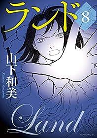 ランド(8) (モーニングコミックス)