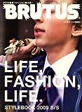 BRUTUS (ブルータス) 2009年 4/1号 [雑誌]