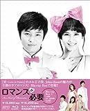 ロマンスが必要 ブルーレイBOX 1[Blu-ray/ブルーレイ]