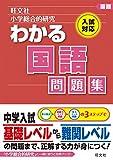 小学総合的研究わかる国語問題集