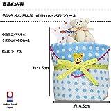 mikihouse(ミキハウス) 出産祝い 日本製 おむつケーキ 今治タオル パンパースS くまのぬいぐるみ 付 imabari towel 男の子でも女の子でも 男女兼用