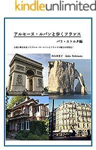 アルセーヌ・ルパンと歩くフランス パリ・エトルタ編: 小説の舞台を巡ってアルセーヌ・ルパンとフランスの魅力を再発見!