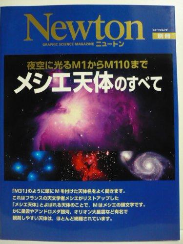 メシエ天体のすべて―夜空に光るM1からM110まで (ニュートンムック Newton別冊)