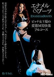 エナメル&ブーツ ビッチ女王様の変態M男快楽フルコース 松すみれ M男パラダイス [DVD]