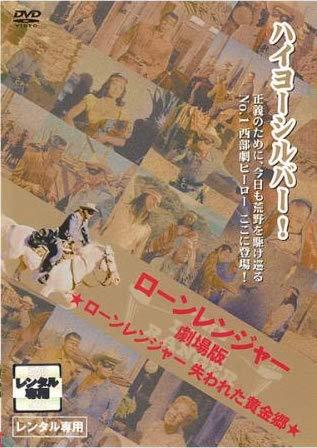 ローンレンジャー 劇場版 ローンレンジャー 失われた黄金郷