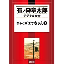 さるとびエッちゃん(1) (石ノ森章太郎デジタル大全)