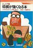 将棋が強くなる本―こうすればお父さん・仲間に勝てる ジュニア版 (1982年) (ナツメ・ブックス)
