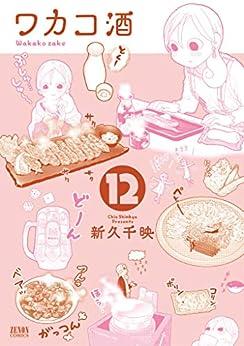 ワカコ酒 第01-12巻 [Wakako Zake vol 01-12]
