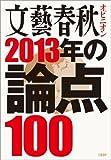 文藝春秋オピニオン 2013年の論点100 (文春MOOK)