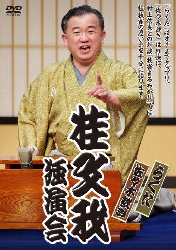 桂文我独演会「らくだ」「佐々木裁き」 [DVD]