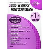 全商簿記実務検定模擬試験問題集1級原価計算 平成29年度版