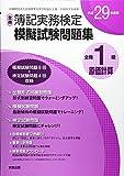 簿記実務検定模擬試験問題集全商1級原価計算 平成29年度版