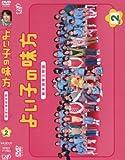よいこの味方 新米保育士物語 Vol.2[DVD]