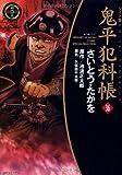 鬼平犯科帳 36 (SPコミックス 時代劇シリーズ)