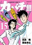 カバチ!!! -カバチタレ!3-(15) (モーニングコミックス)