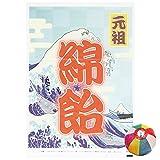 綿菓子袋 日本魂(100入) / お楽しみグッズ(紙風船)付きセット [おもちゃ&ホビー]