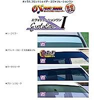 OX FRONT SHADER (オックス フロントシェイダー ) Evolution1 ( エヴォリューションワン ) カーフィルム  ブラッキースモーク ライフ・ダンク 【 JB1・JB2・JB3・JB4 】 FS-171B