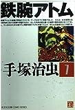 鉄腕アトム (7) (光文社文庫COMIC SERIES)