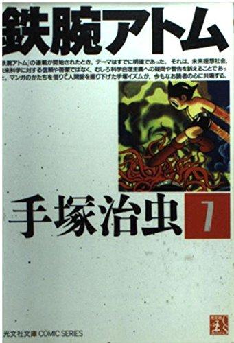 鉄腕アトム (7) (光文社文庫COMIC SERIES)の詳細を見る