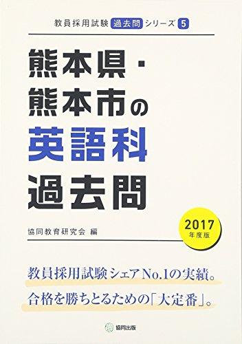 熊本県・熊本市の英語科過去問 2017年度版 (教員採用試験「過去問」シリーズ)