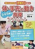 3・4・5歳の体・手先の動き指導アラカルト―気になる子どものできた!が増える