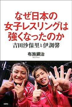 [布施鋼治]のなぜ日本の女子レスリングは強くなったのか 吉田沙保里と伊調馨