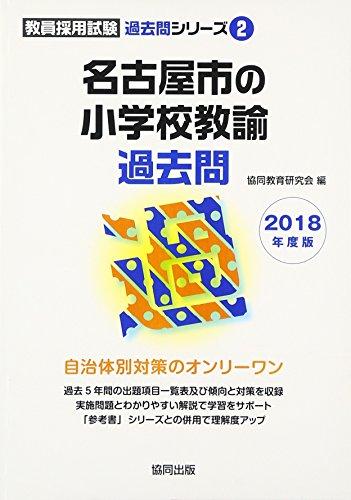 名古屋市の小学校教諭過去問 2018年度版 (教員採用試験「過去問」シリーズ)