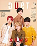 duet(デュエット) 2018年 10 月号 [雑誌]