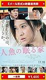 『人魚の眠る家』映画前売券(一般券)(ムビチケEメール送付タイプ)