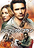 パーフェクト・プラン[DVD]
