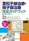 「重粒子線治療・陽子線治療完全ガイドブック」販売ページヘ