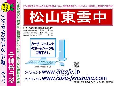 松山東雲中学校【愛媛県】 予想問題集C1~10(セット1割引)